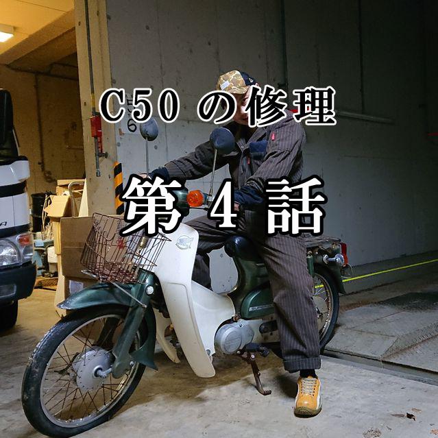 不動C50カブの修理とカスタムに挑戦!第4話