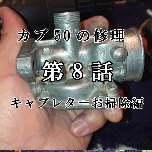 不動C50カブの修理とカスタムに挑戦!第8話!キャブレターを掃除するぞ!