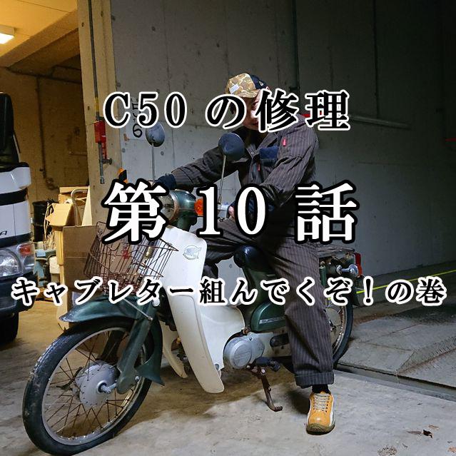 不動C50カブの修理とカスタムに挑戦!第10話!キャブレター組んでくぞ!の巻☆彡