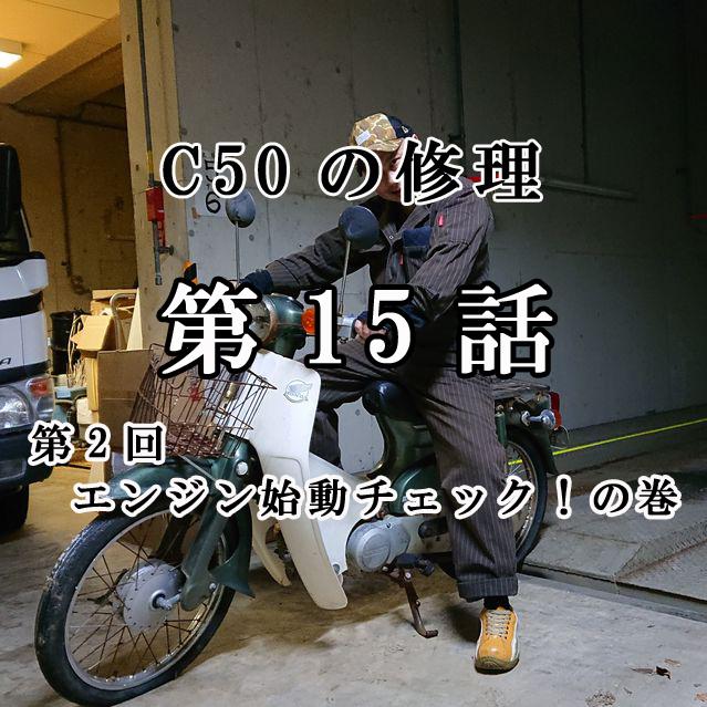 不動C50カブの修理とカスタムに挑戦!第15話!第2回目のエンジン始動チェック!の巻☆彡