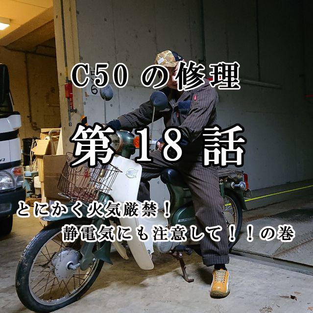 不動C50カブの修理とカスタムに挑戦!第18話!上から下からガソリンもれ!!の巻☆彡