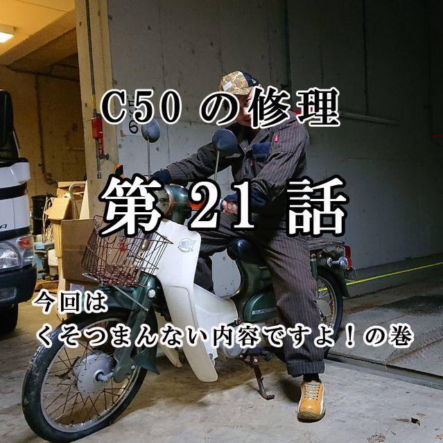 不動C50カブの修理とカスタムに挑戦!第21話!今回は手短に♪それと…少し思う事!!の巻☆彡
