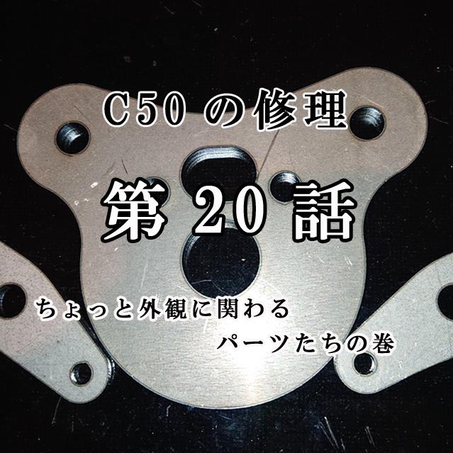 不動C50カブの修理とカスタムに挑戦!第20話!ちょっとダラけてるん?いや寒いのです…!!の巻☆彡
