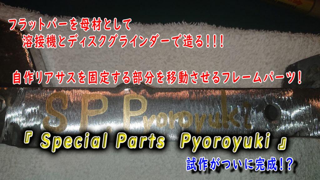 トゥデイのロンホイ化でドキュン仕様を目指すぞ!『Special Parts Pyoroyuki』完成!?