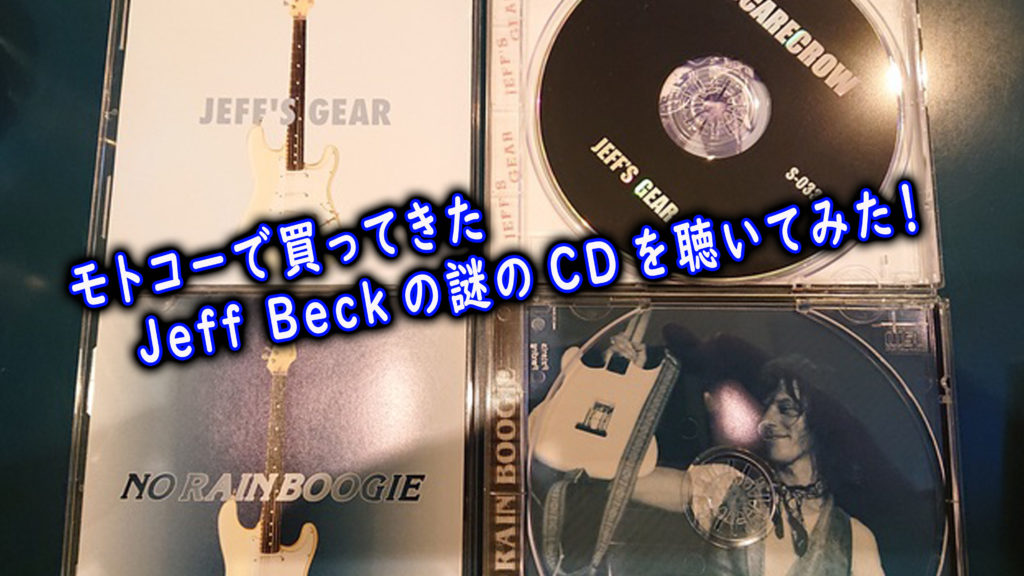 モトコーで買ってきたJeffBeck先生のCDを聴いて思ったこと☆彡