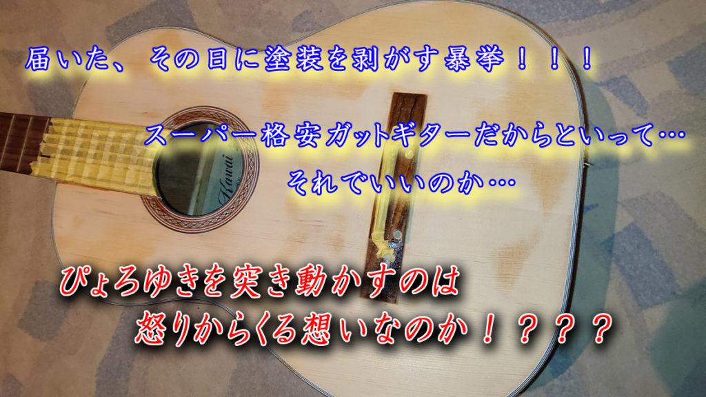 スーパー格安ガットギター!表面の塗装を剥がして、どうするつもりだ!?