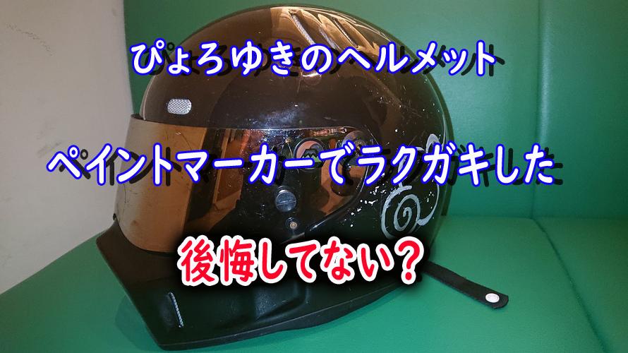 ぴょろゆきのヘルメットをペイントマーカーでラクガキを書き込んでみた!そして結果は…