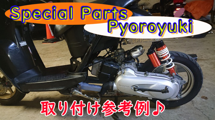 【ロング ホイール】ロンホイ化したAF61トゥデイに『Special Parts Pyoroyuki』を装着!ついに完成か!?【AF61トゥデイ】比較動画あり