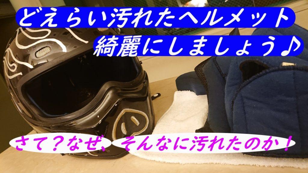すんごく汚れたヘルメットを洗います!そして汚してくれた犯人は!?