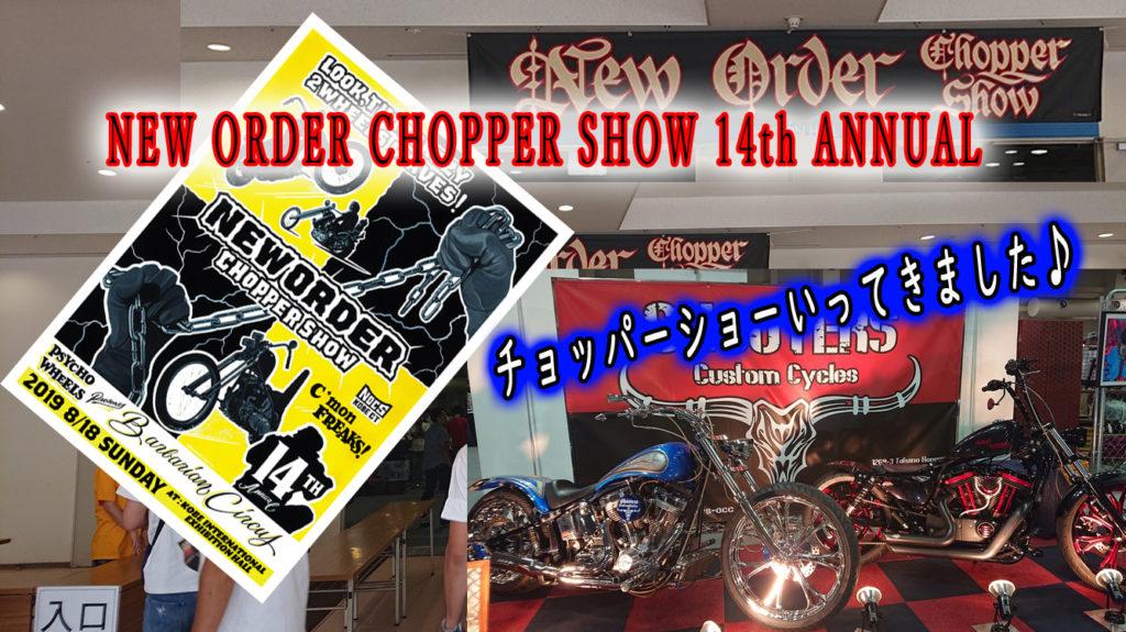ニューオーダー チョッパーショー神戸いってきました♪