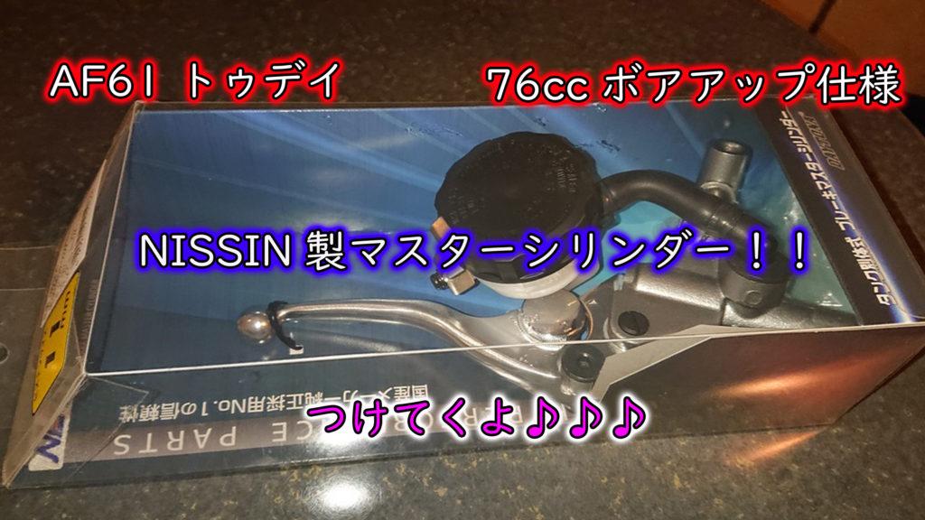 AF61トゥデイ76ccボアアップ仕様! NISSIN製マスターシリンダーを装着!