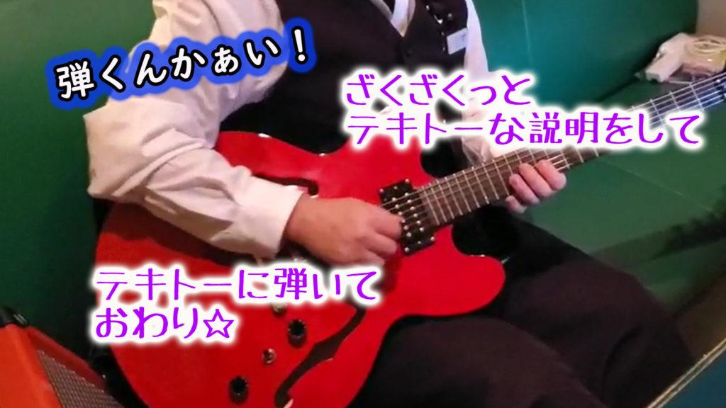 ギターです♪弾くんかぁい!?です