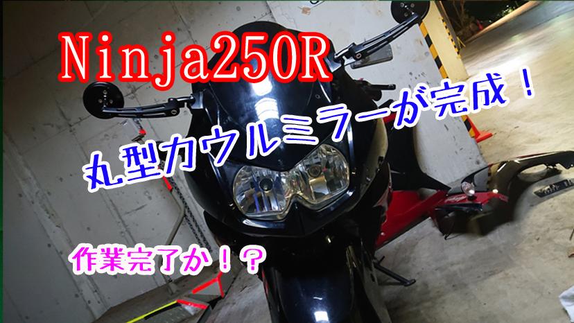 Ninja250R!新企画♪カウルミラーに交換すっぞ!!!その5 完成したっ!?♪♪♪
