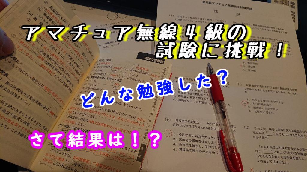 アマチュア無線4級の試験を受けてきました(^O^)☆彡