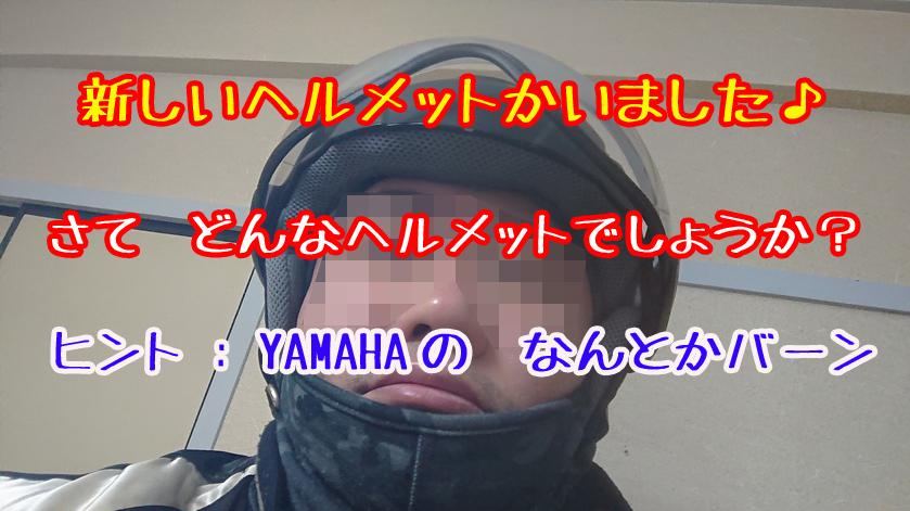 【ヘルメット】ヘルメットを買いました(^O^)ヤマハのロールバーンですが…なにか?☆彡