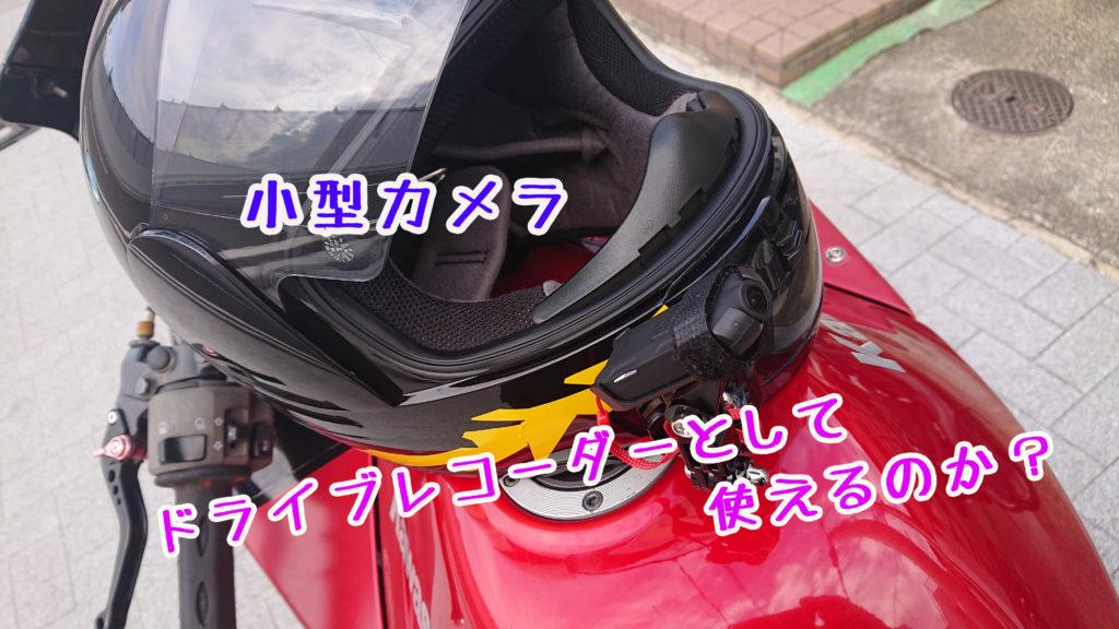ドライブレコーダーとして買った小型カメラ♪使ってみた結果☆彡