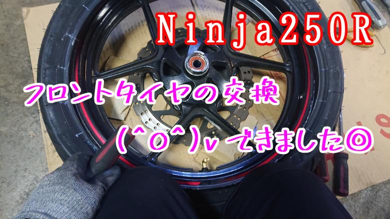 Ninja250Rのフロントタイヤを交換せねば!!!さいご