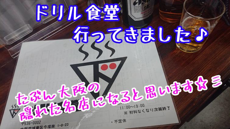 ここは大阪(^O^)ドリル食堂いってきた☆彡
