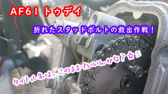 AF61トゥデイ!折れたスタッドボルトを救出作戦の巻き☆彡その五 ヘッドカバーを組んでゆきますよ!
