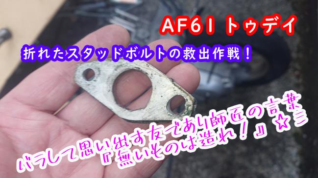 AF61トゥデイ!折れたスタッドボルトを救出作戦の巻き☆彡その六 元に戻そう♪