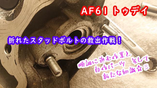 AF61トゥデイ!折れたスタッドボルトを救出作戦の巻き☆彡その四 掃除しましょう!