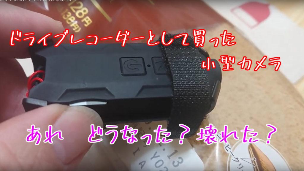 格安の小型カメラはドライブレコーダーとして使えるのか?続き