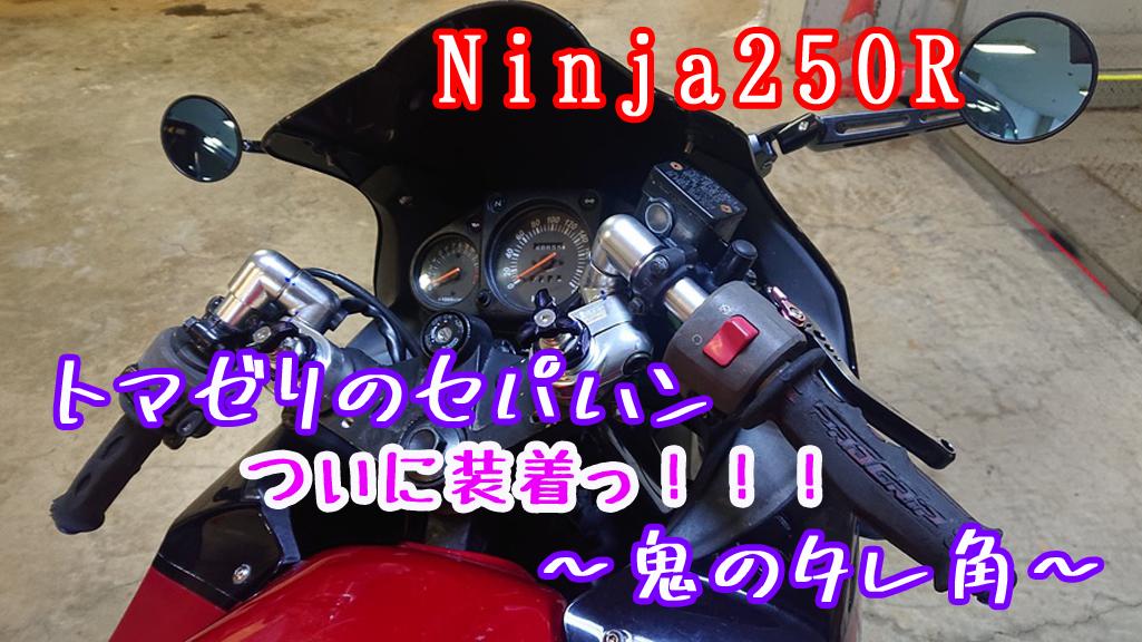 Ninja250R イタリアンなパーツ!トマゼリのセパハンに交換!!!追加作業あり