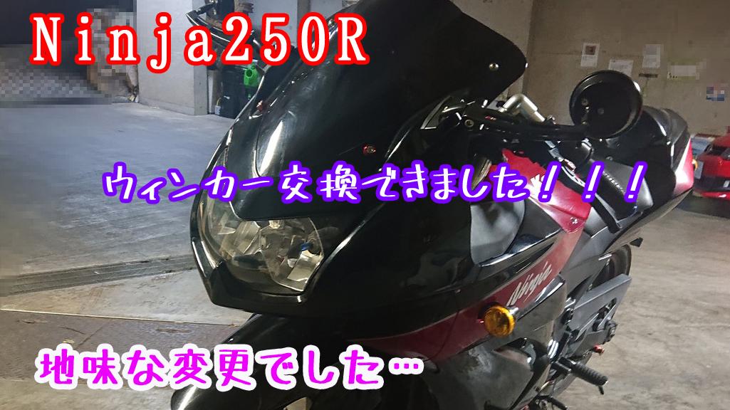 バイク Ninja250R ヘッドライトバルブ交換と追加作業