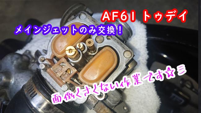 【メインジェット交換】AF61トゥデイ 76ccボアアップ仕様!【ボアアップ車のセッティング】 メインジェット交換でパワーアップ!?