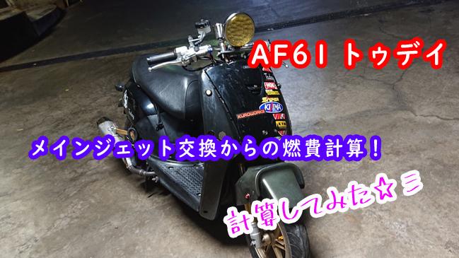 原チャリ AF61トゥデイ76ccボアアップ仕様!メインジェット交換してから久しぶりの燃費計算☆彡