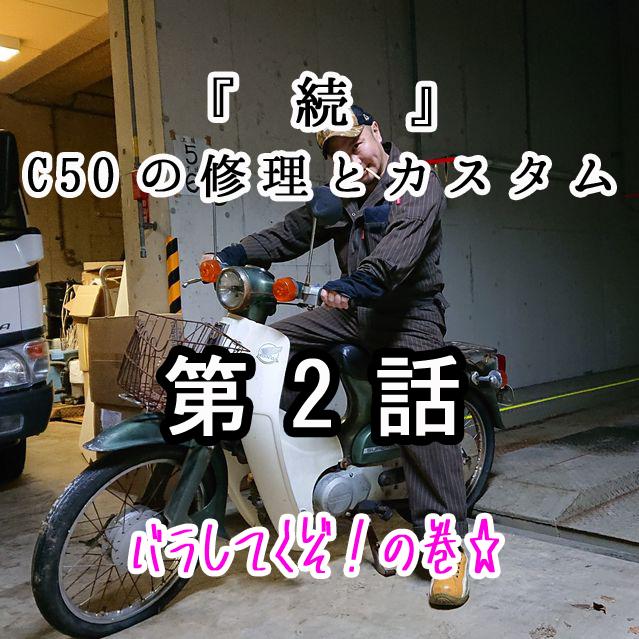 『 続 』不動C50カブの修理とカスタムに挑戦!第2話!バラしていくぞ!の巻☆彡