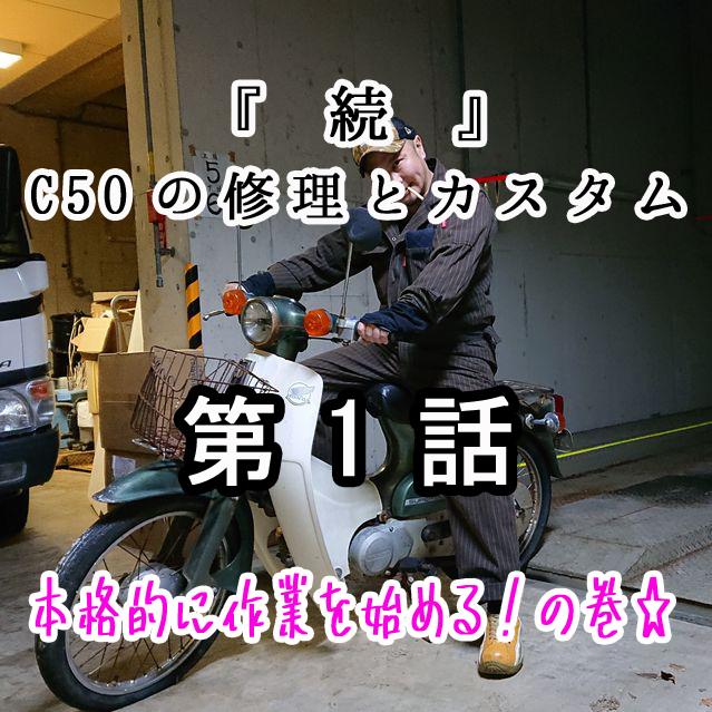 『 続 』不動C50カブの修理とカスタムに挑戦!第1話!本格的に作業を始めるの巻☆彡