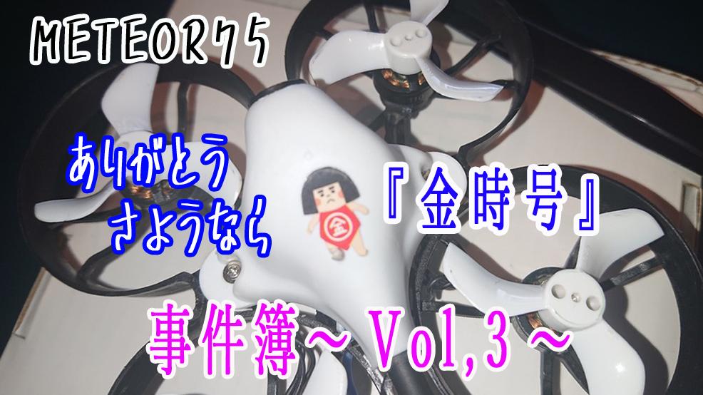 さよなら『金時号』ありがとう『金時号』…涙 ~事件簿Vol,3~