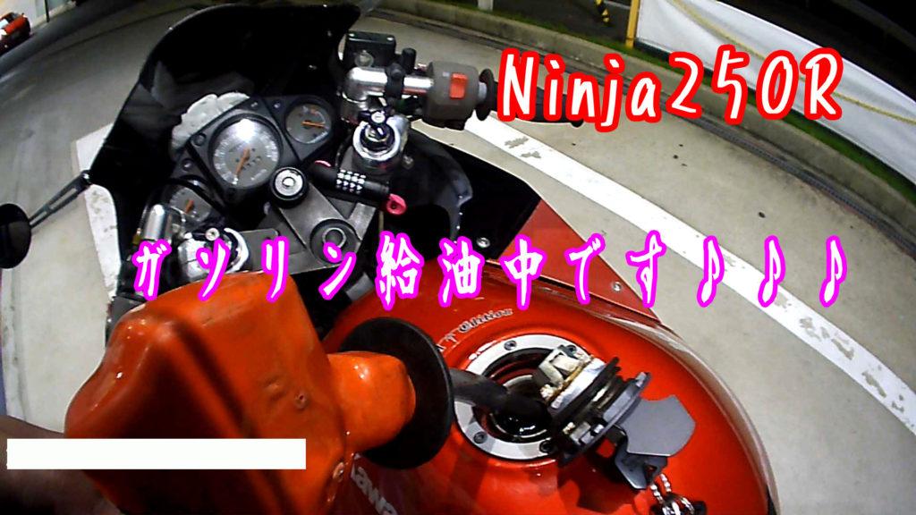 【セルフ ガソリンスタンド】Ninja250Rガソリン給油するよ♪小銭が使えるセルフ・ガソリンスタンドって助かるけど…