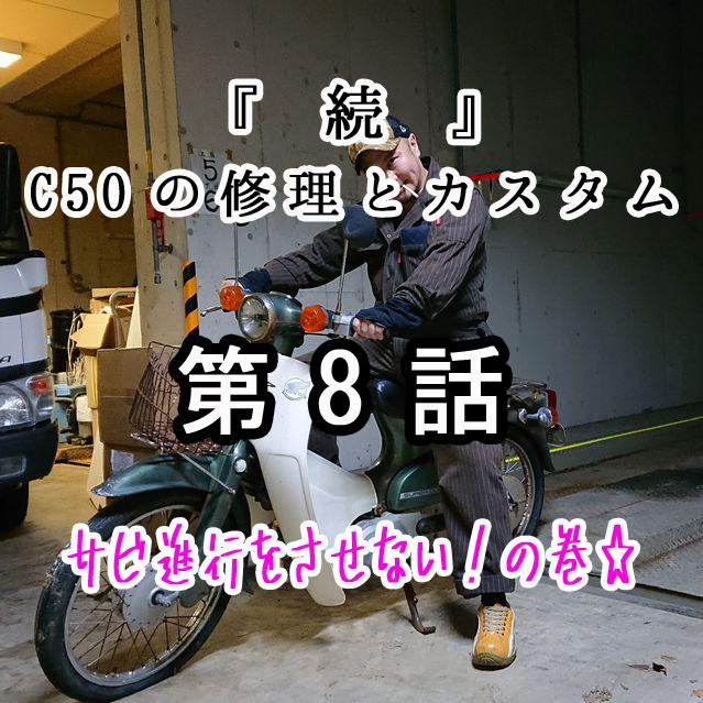 『 続 』不動C50カブの修理とカスタムに挑戦!第8話 サビの進行を止めてやる!の巻☆彡