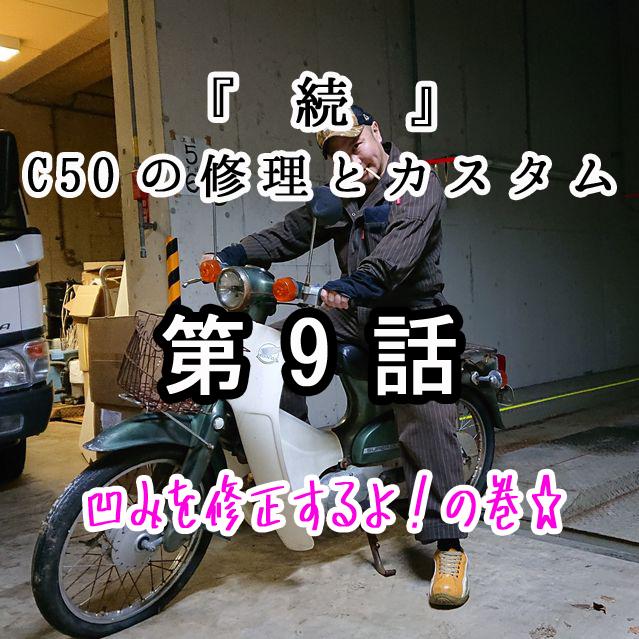 『 続 』不動C50カブの修理とカスタムに挑戦!第9話 凹みを修正そしてプランBの巻☆彡