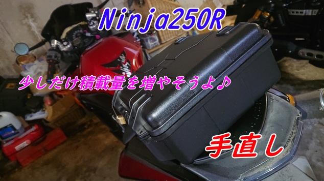 【Ninja250R】少しだけ積載量を増やしてみようよ♪手直し編【バイク リアボックス装着】