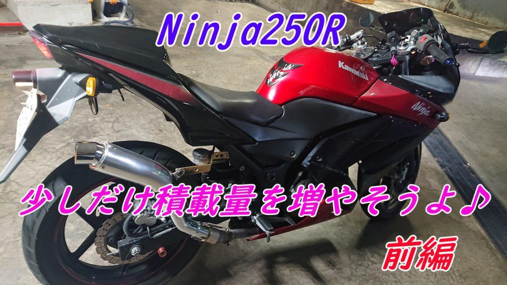 【Ninja250R】少しだけ積載量を増やしてみようよ♪前編【リアボックス装着】