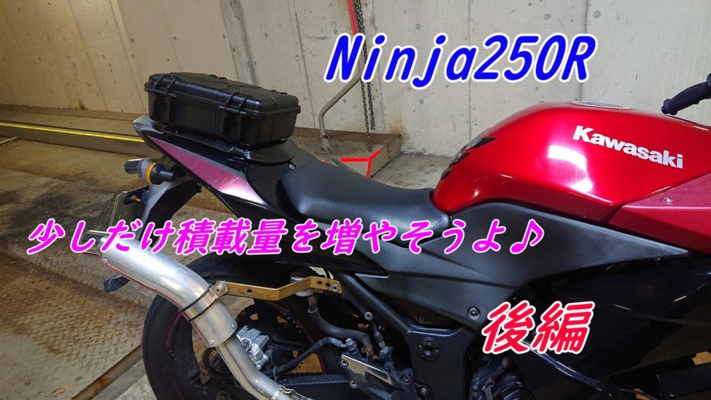 【Ninja250R】少しだけ積載量を増やしてみようよ♪後編【リアボックス装着】