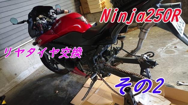 【Ninja250R】リヤタイヤの交換だ!【バイクタイヤ交換】その2