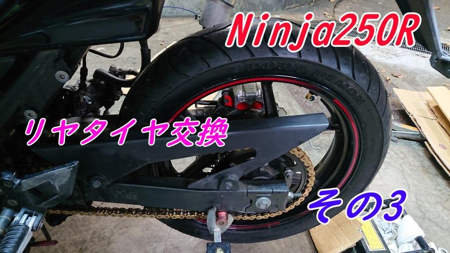 【Ninja250R】リヤタイヤの交換だ!【タイヤ交換】その3