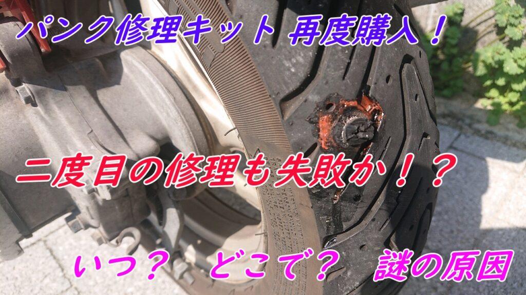【パンク修理キット】パンク修理キット再度購入!?謎の空気もれ!【AF61 トゥデイ】