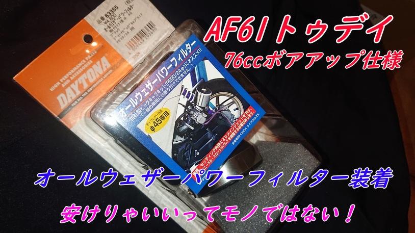 【AF61トゥデイ】デイトナ製オールウェザーパワーフィルターに交換!【76ccボアアップ仕様】