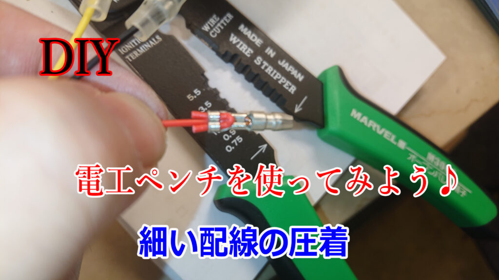 【DIY】【電工ペンチ】LED電装とかの細い配線の圧着【細い配線の圧着】