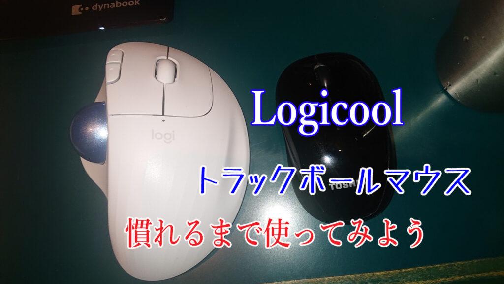 【Logicool】トラックボール・マウスって慣れるかな?【トラックボールマウス】