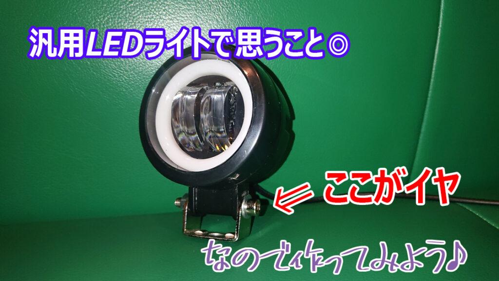 【LEDライト】汎用LEDライトで思うこと・・・ないモノは作る【ライトステー自作】【AF61トゥデイ】