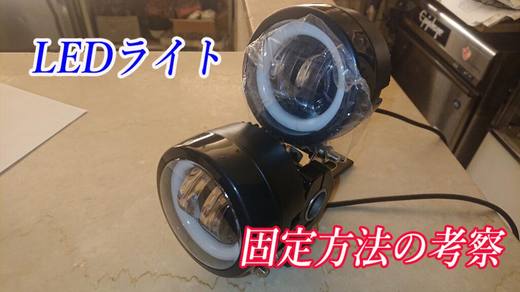 【LEDライト】固定方法の考察、現在も考察中【AF61トゥデイ】