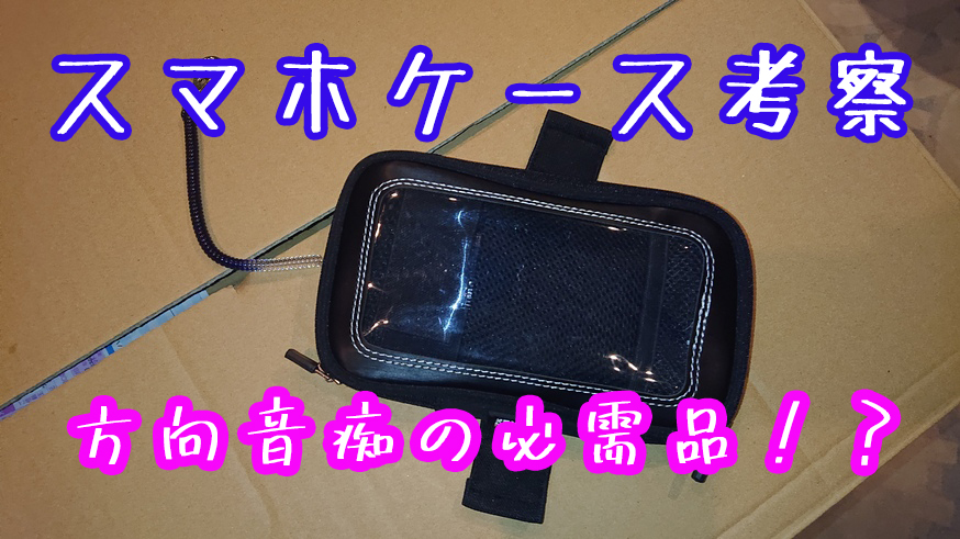 【スマホケース】バイク用の磁石付きスマホケースを買ったよ♪【Ninja250R】