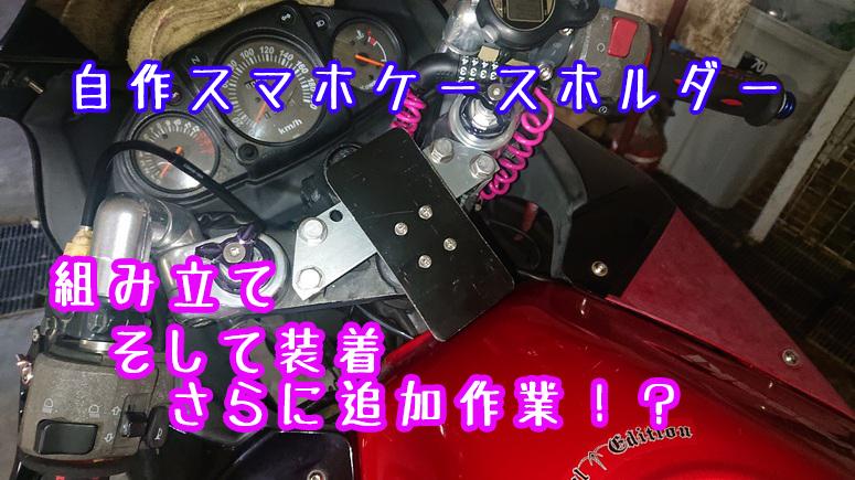 【スマホケース】【自作ステー】バイク用の磁石付きスマホケースを固定させるステーの組み立てと装着そして追加作業です☆【Ninja250R】