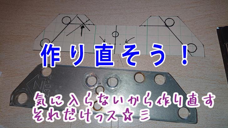 【スマホケース】【自作ステー】自作ステー 気に入らないから作り直す☆【Ninja250R】